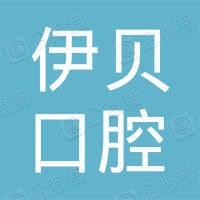 杭州馨冠医疗管理有限公司伊贝口腔诊所
