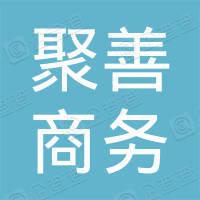 杭州聚善商务咨询有限公司