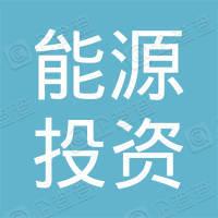青岛能源投资发展有限公司