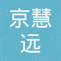 北京京慧远电线电缆有限公司