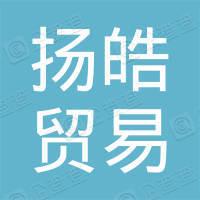 杭州扬皓贸易有限公司