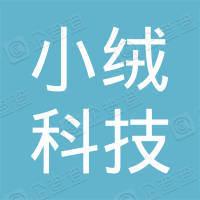 杭州小绒科技有限公司