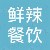杭州鲜辣餐饮有限公司