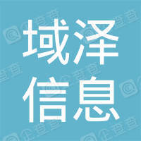 杭州域泽信息科技有限公司