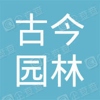浙江古今园林建筑设计有限公司
