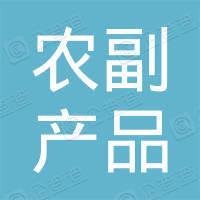 南京农副产品物流配送中心有限公司