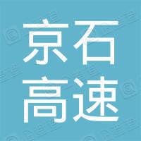 河北京石高速公路开发有限公司