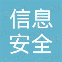 《中国信息安全》杂志社