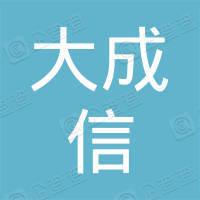 青岛大成信房地产评估有限公司