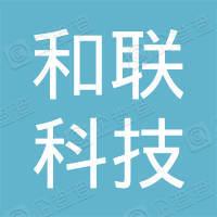 广东和联科技集团有限公司