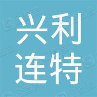 北京兴利连特建筑工程设备有限公司