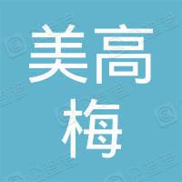 宁波杭州湾美高梅控股有限公司
