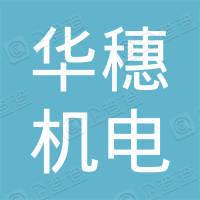 聚慧工程(南通)有限公司