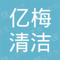 珠海亿梅清洁服务有限公司
