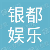 杭州市电影发行放映公司银都娱乐分公司