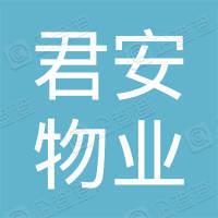 安徽省君安物业管理有限公司
