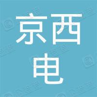 北京京西电机电商贸有限公司