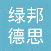 北京绿邦德思环保设备有限公司