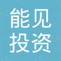 北京能见投资管理有限公司