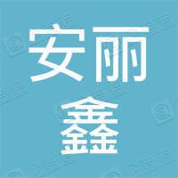 北京安丽鑫商贸有限公司