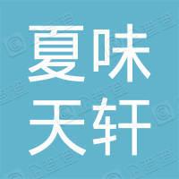 北京夏味天轩阁餐饮管理有限公司