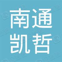 南通凯哲建设工程有限公司