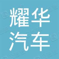 郑州荣耀之星汽车服务有限公司