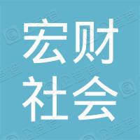 贵州盘州宏财社会扶贫开发投资有限责任公司