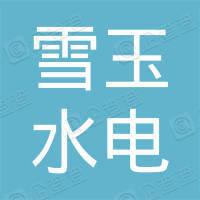 青海雪玉水电有限责任公司