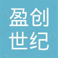北京盈创世纪投资管理有限公司