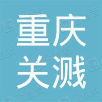重庆关溅机械制造有限公司