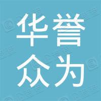 北京华誉众为投资管理有限公司