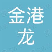北京金港龙餐饮管理有限公司