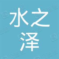郑州水之泽贸易有限公司