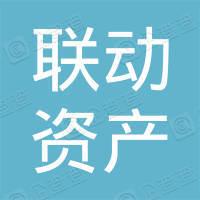 北京联动资产管理有限公司