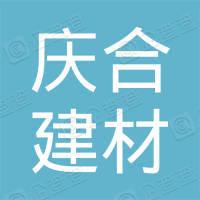 河南庆合建材有限公司