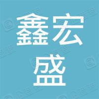 北京鑫宏盛物业管理有限公司