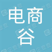 鲁南电商谷信息有限公司
