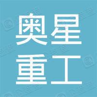 郑州奥星重工机械有限公司