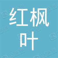 湖南红枫叶广告传媒有限公司