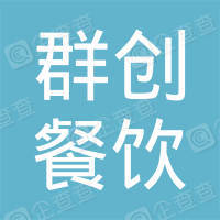 群创餐饮管理(深圳)有限公司