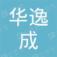 郑州华逸成商贸有限公司