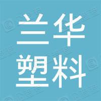 重庆市大足区兰华塑料制品厂