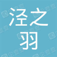 苏州泾之羽电子科技有限公司