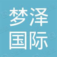 江阴市梦泽国际贸易有限公司
