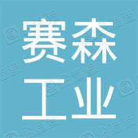 江阴赛森工业设备有限公司