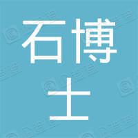 肇庆石博士陶瓷有限公司