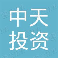 北京中天投资管理有限公司