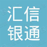 汇信银通财富投资管理(上海)有限公司