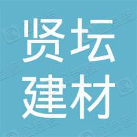 宜兴市贤坛建材经营部